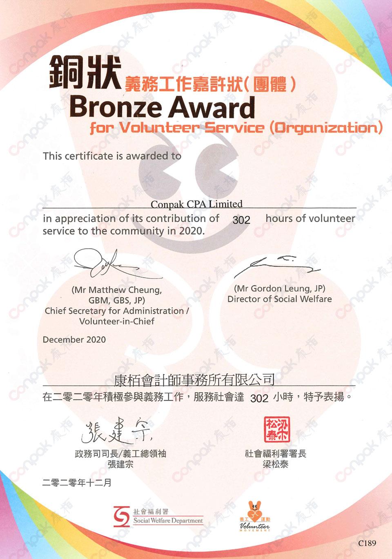 Certificate for Volunteer Service