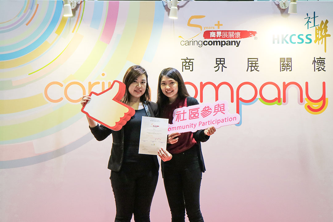 "Awarded ""Caring Company"" for the Fifth Time"