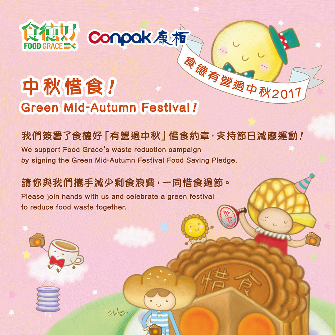 Participating in mooncake recycling programme for the mid autumn other news events m4hsunfo